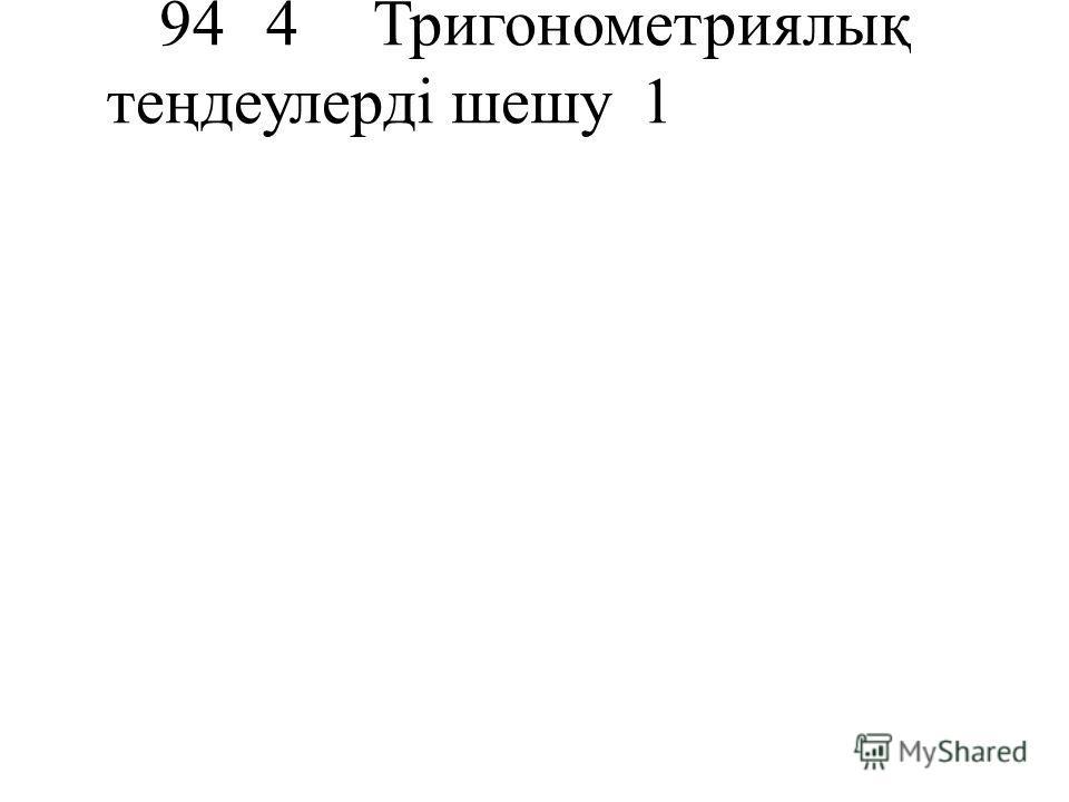 944Тригонометриялық теңдеулерді шешу1