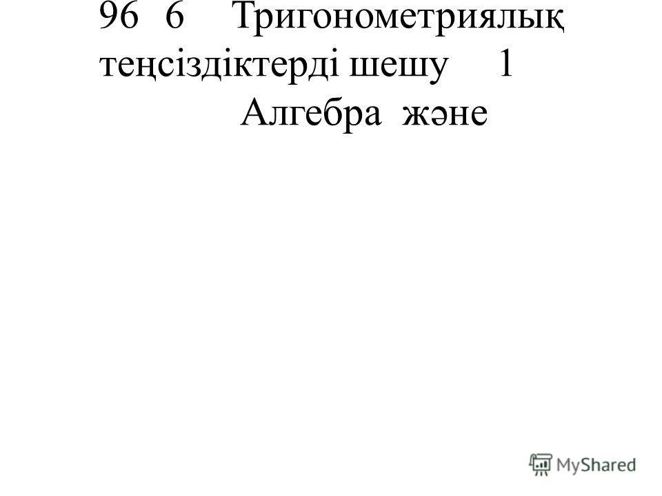 966Тригонометриялық теңсіздіктерді шешу1 Алгебра және