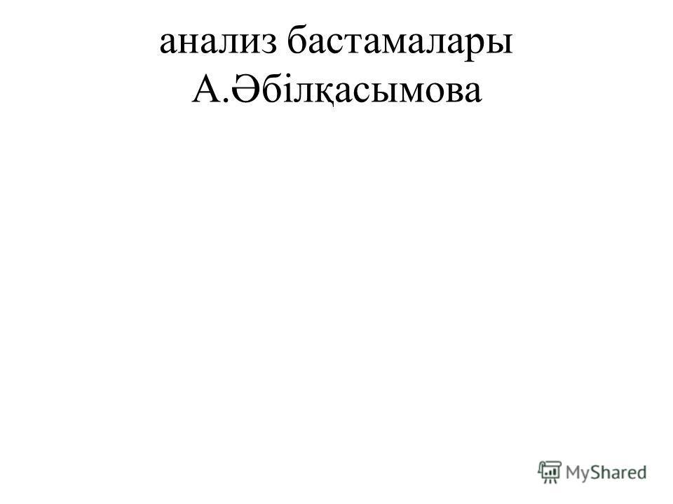 анализ бастамалары А.Әбілқасымова