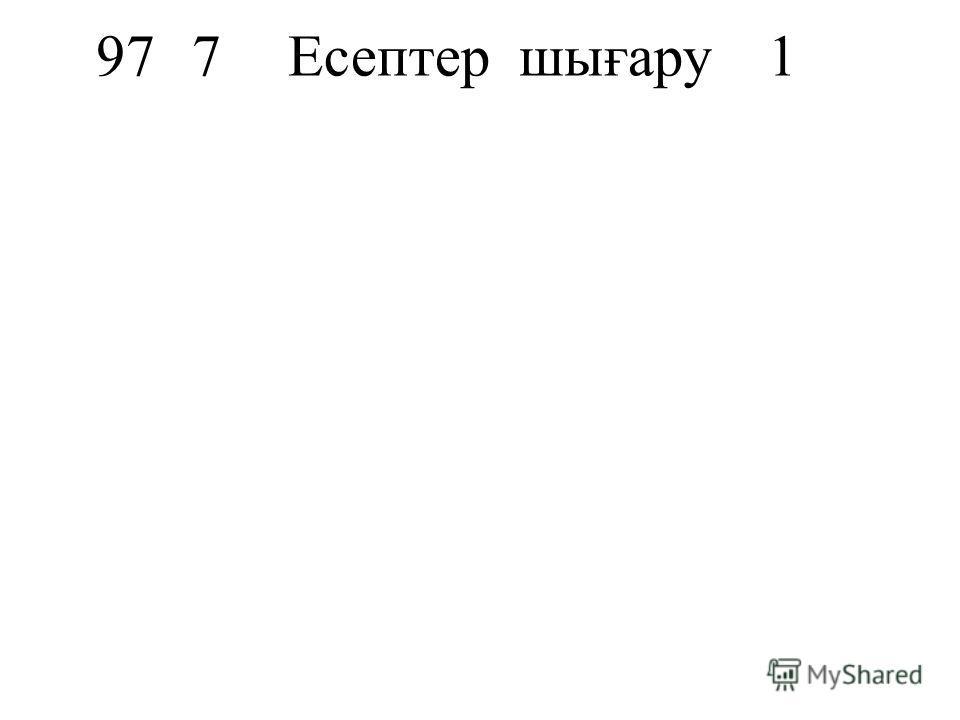 977Есептер шығару1