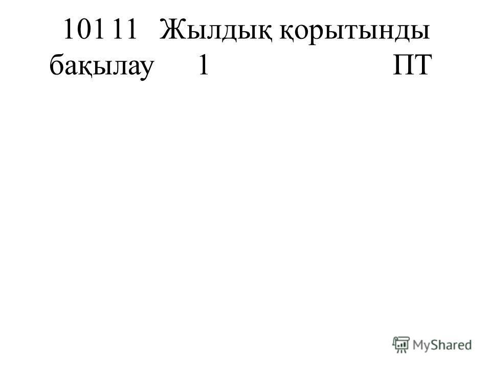 10111Жылдық қорытынды бақылау1ПТ