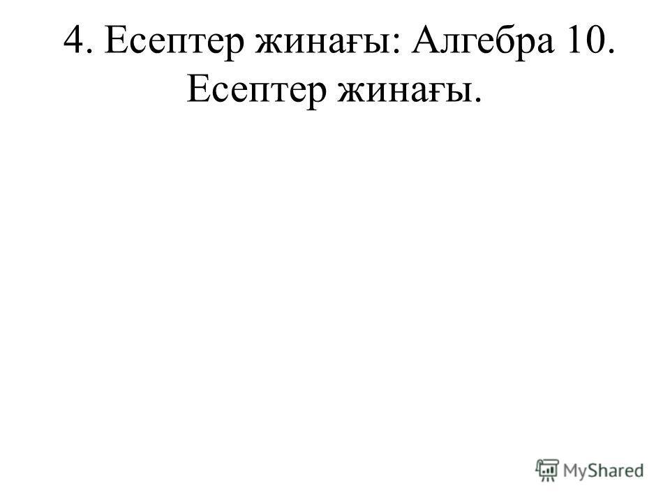 4. Есептер жинағы: Алгебра 10. Есептер жинағы.