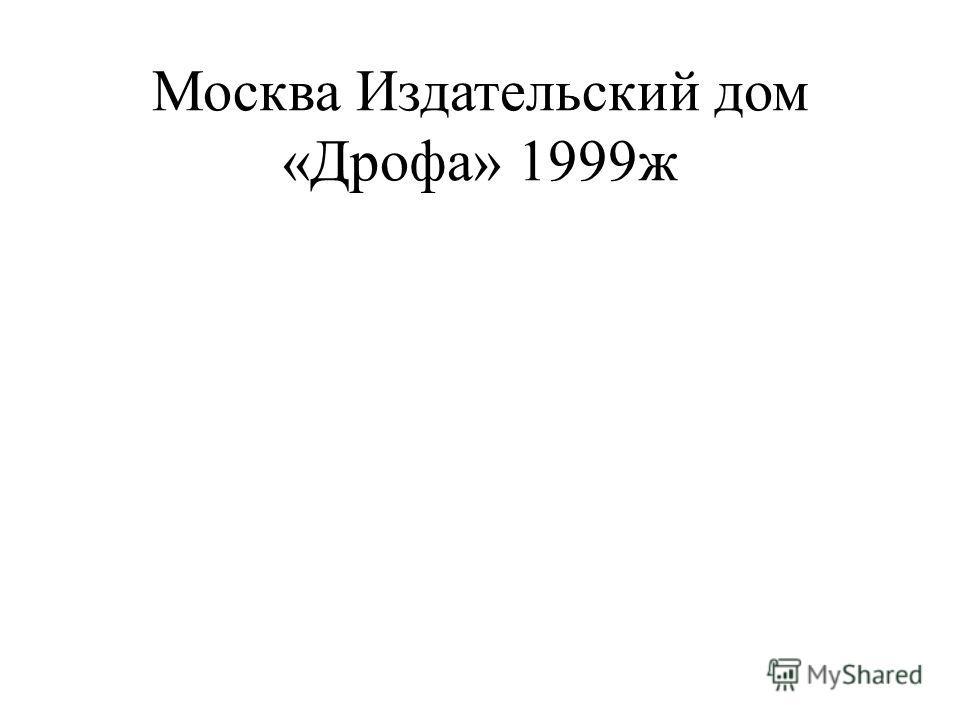 Москва Издательский дом «Дрофа» 1999ж