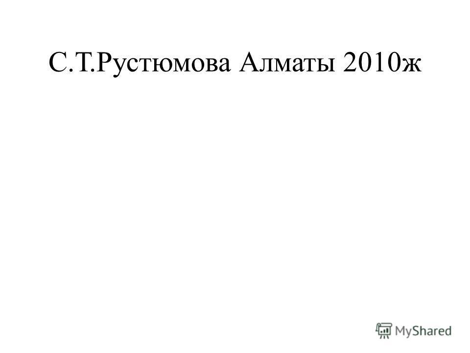 С.Т.Рустюмова Алматы 2010ж