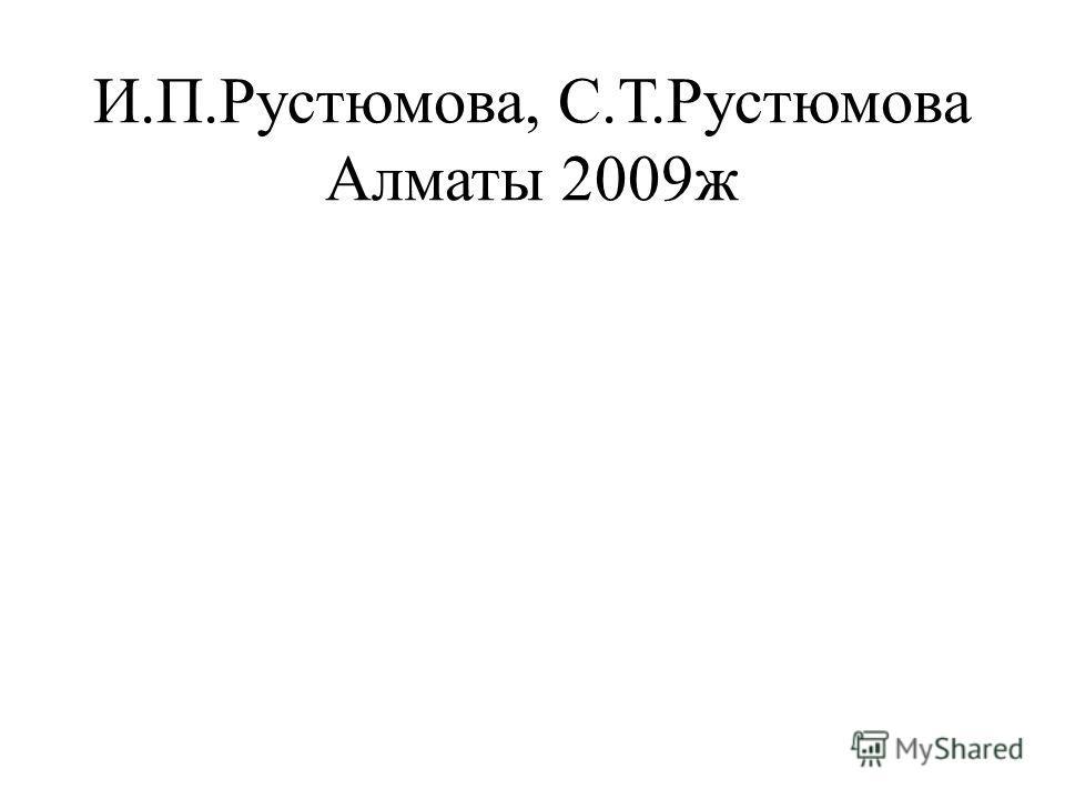 И.П.Рустюмова, С.Т.Рустюмова Алматы 2009ж