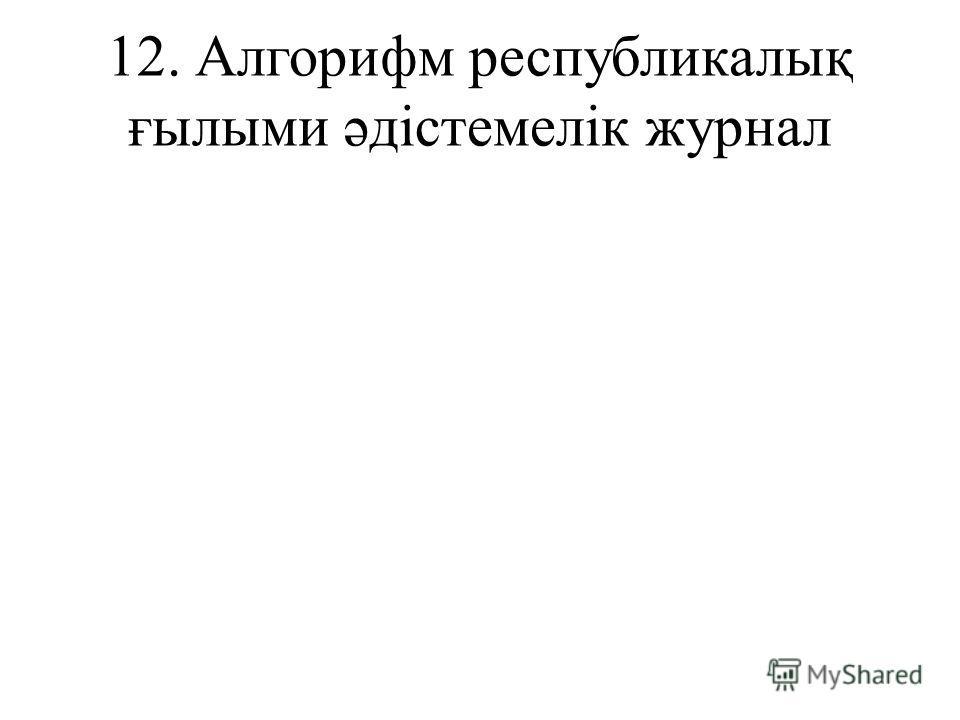 12. Алгорифм республикалық ғылыми әдістемелік журнал