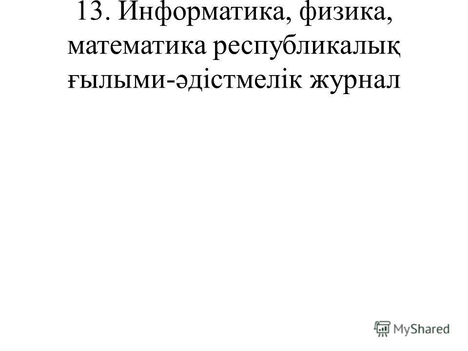 13. Информатика, физика, математика республикалық ғылыми-әдістмелік журнал
