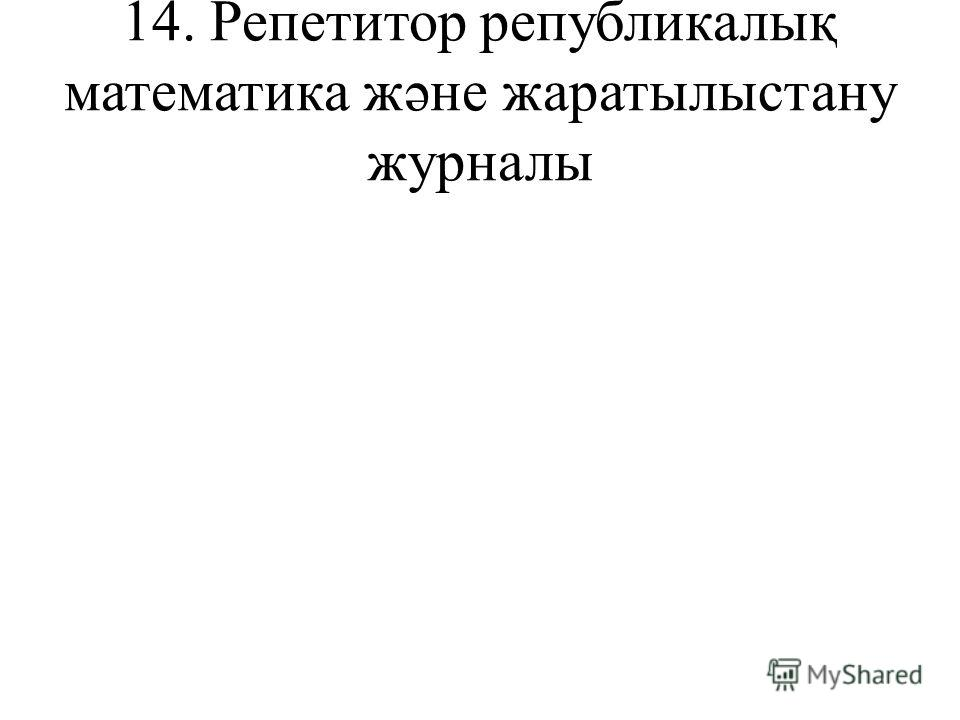 14. Репетитор републикалық математика және жаратылыстану журналы