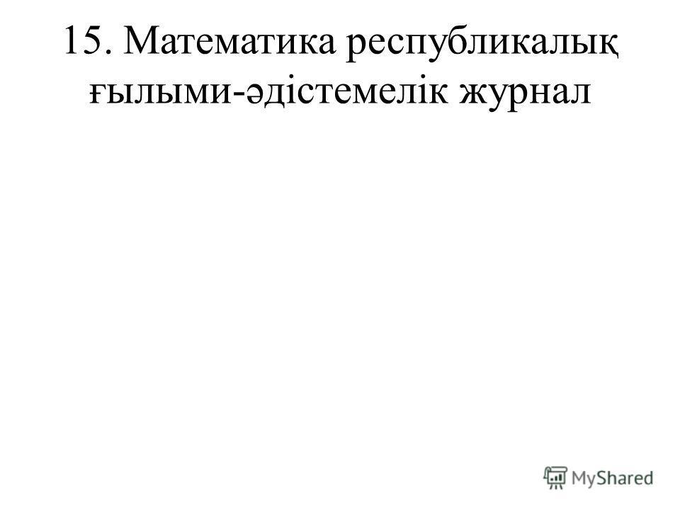 15. Математика республикалық ғылыми-әдістемелік журнал