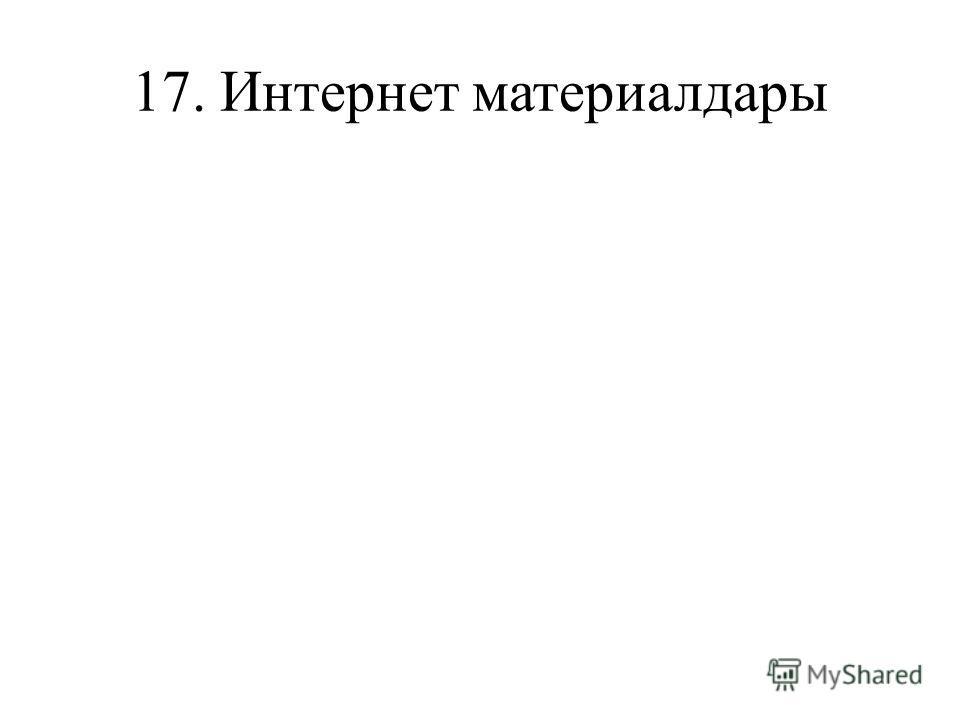 17. Интернет материалдары