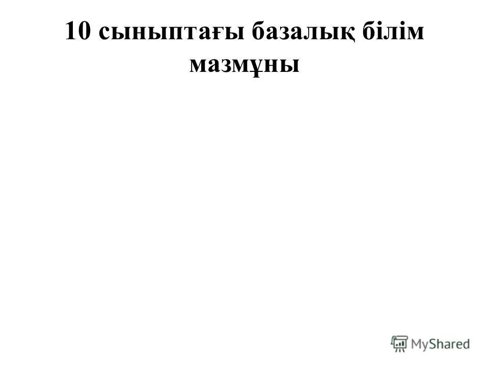 10 сыныптағы базалық білім мазмұны