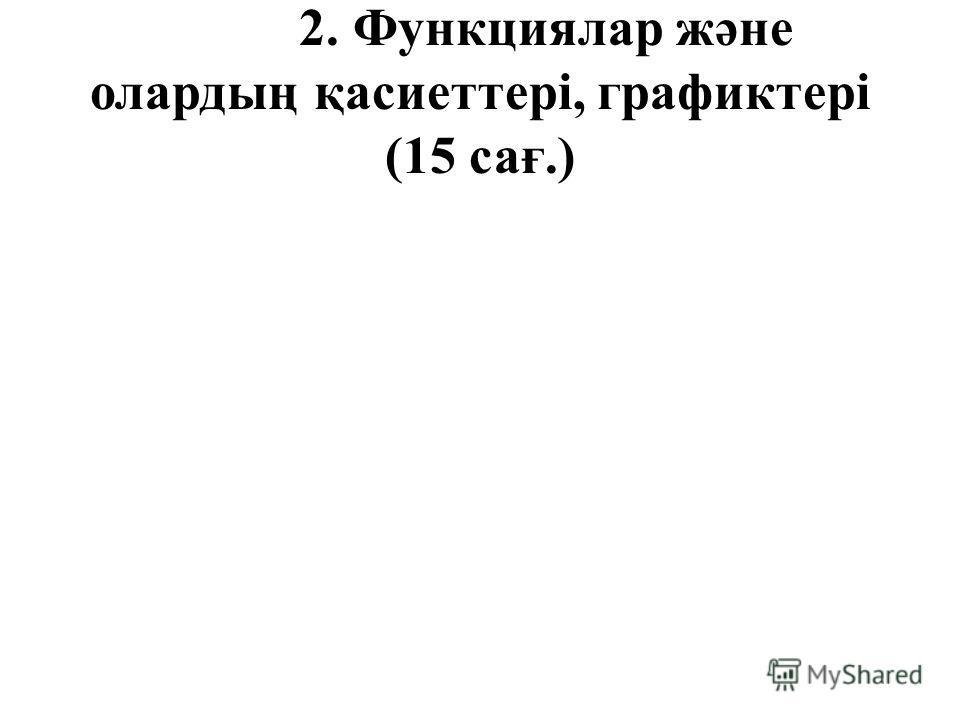 2. Функциялар және олардың қасиеттері, графиктері (15 сағ.)