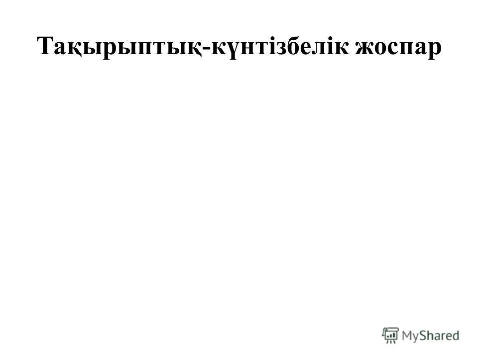 Тақырыптық-күнтізбелік жоспар