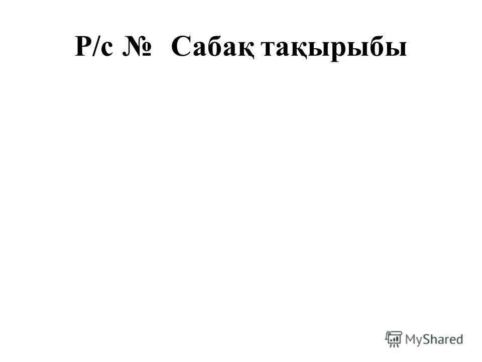 Р/сСабақ тақырыбы