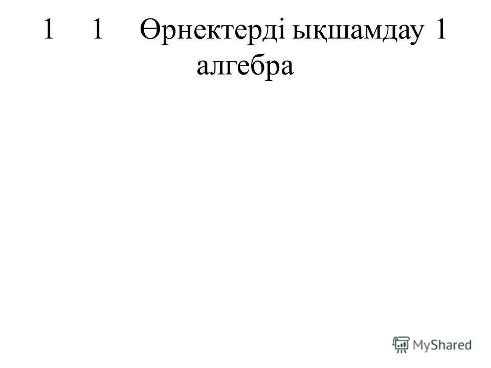 11Өрнектерді ықшамдау 1 алгебра
