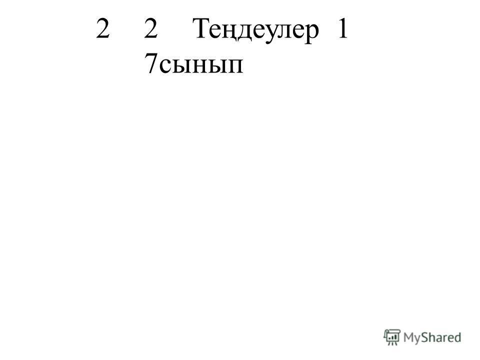 22Теңдеулер 1 7сынып