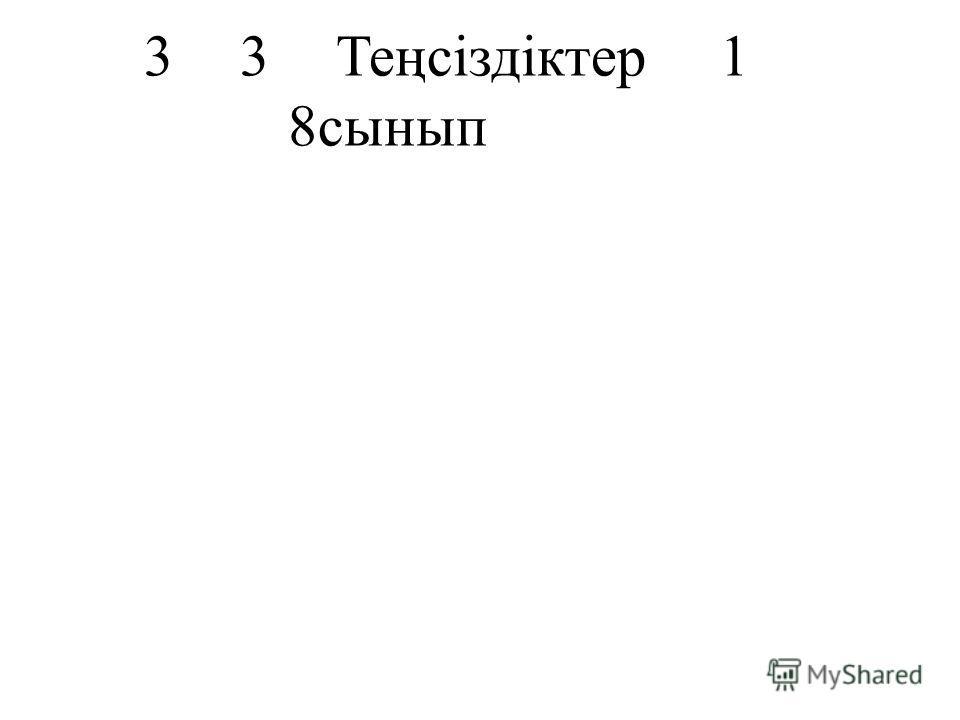 33Теңсіздіктер 1 8сынып
