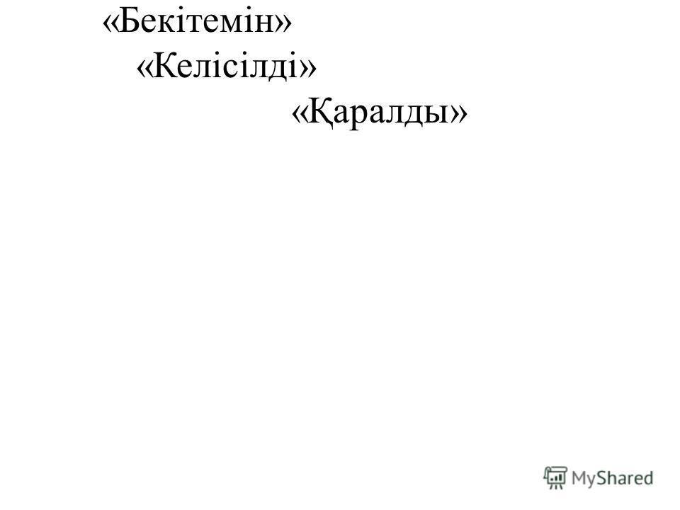 «Бекітемін» «Келісілді» «Қаралды»