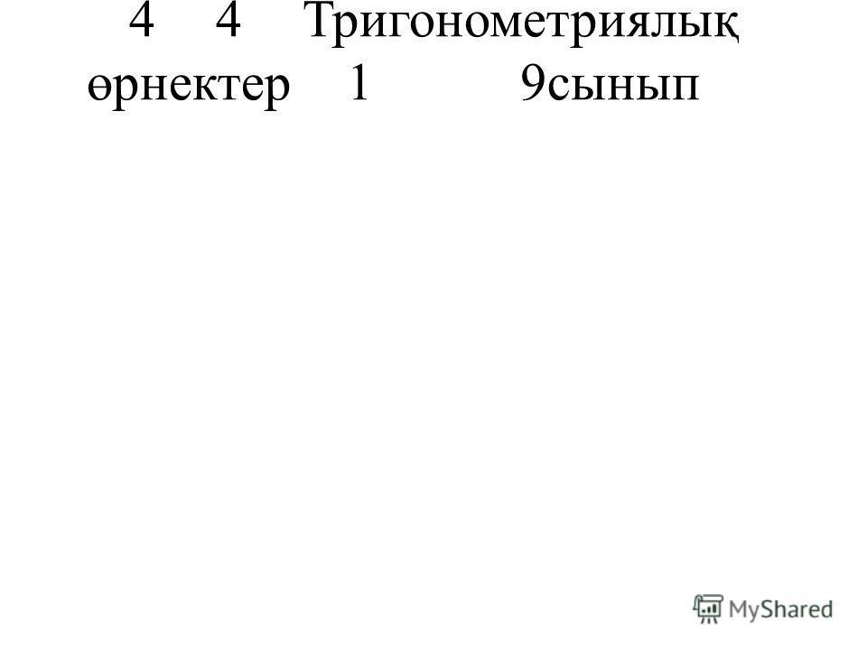 44Тригонометриялық өрнектер19сынып