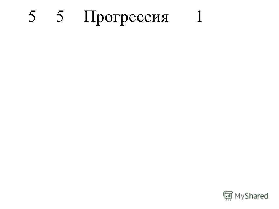 55Прогрессия 1