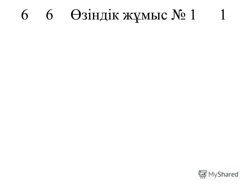 66Өзіндік жұмыс 1 1