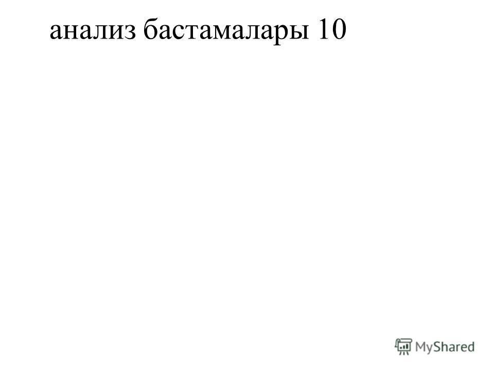 анализ бастамалары 10