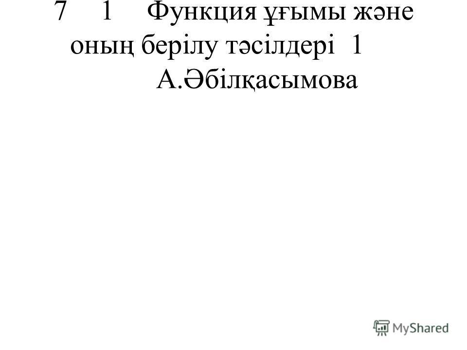 71Функция ұғымы және оның берілу тәсілдері1 А.Әбілқасымова