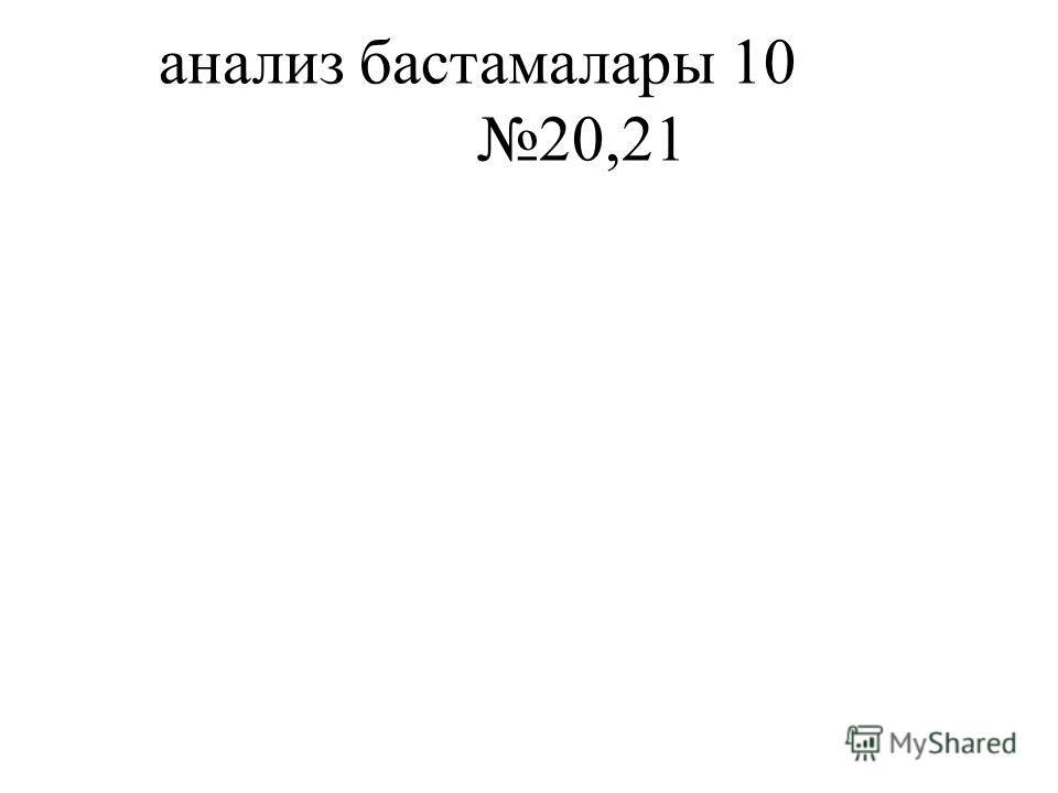 анализ бастамалары 10 20,21