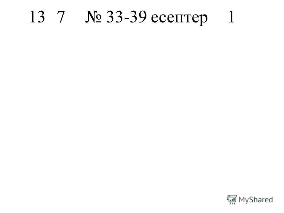 137 33-39 есептер1
