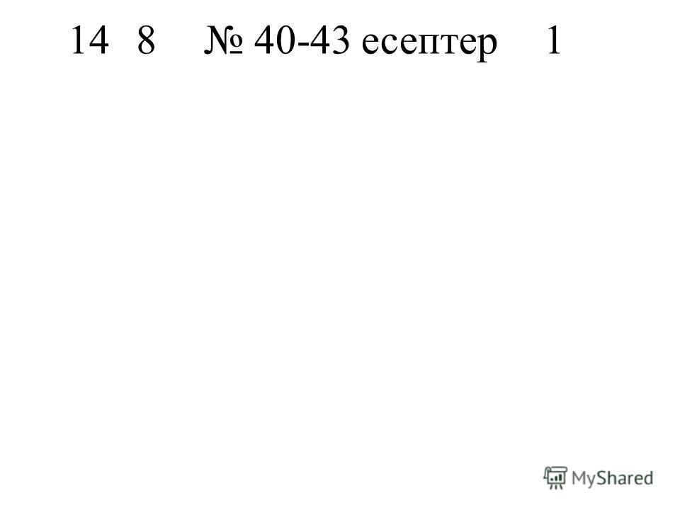 148 40-43 есептер1