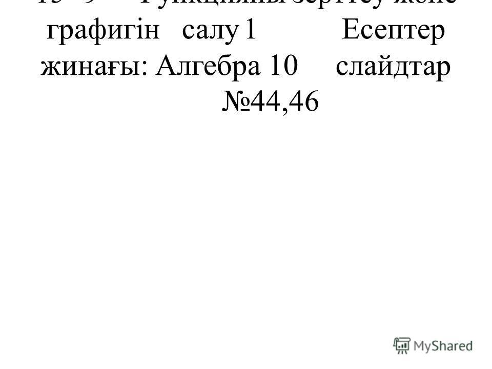 159Функцияны зерттеу және графигін салу1Есептер жинағы: Алгебра 10слайдтар 44,46