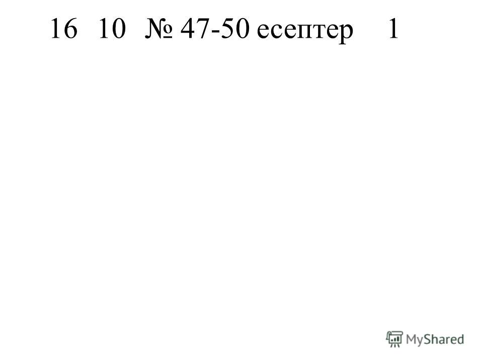 1610 47-50 есептер1