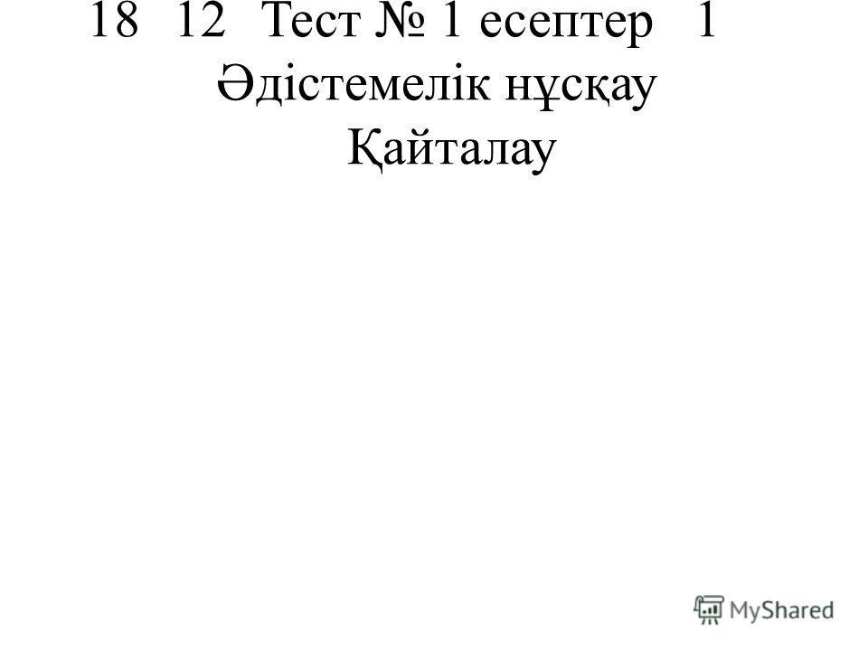 1812Тест 1 есептер1 Әдістемелік нұсқау Қайталау
