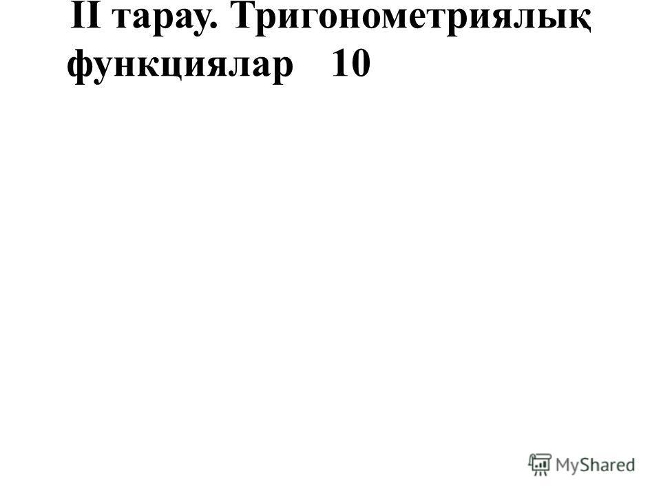 ІІ тарау. Тригонометриялық функциялар10