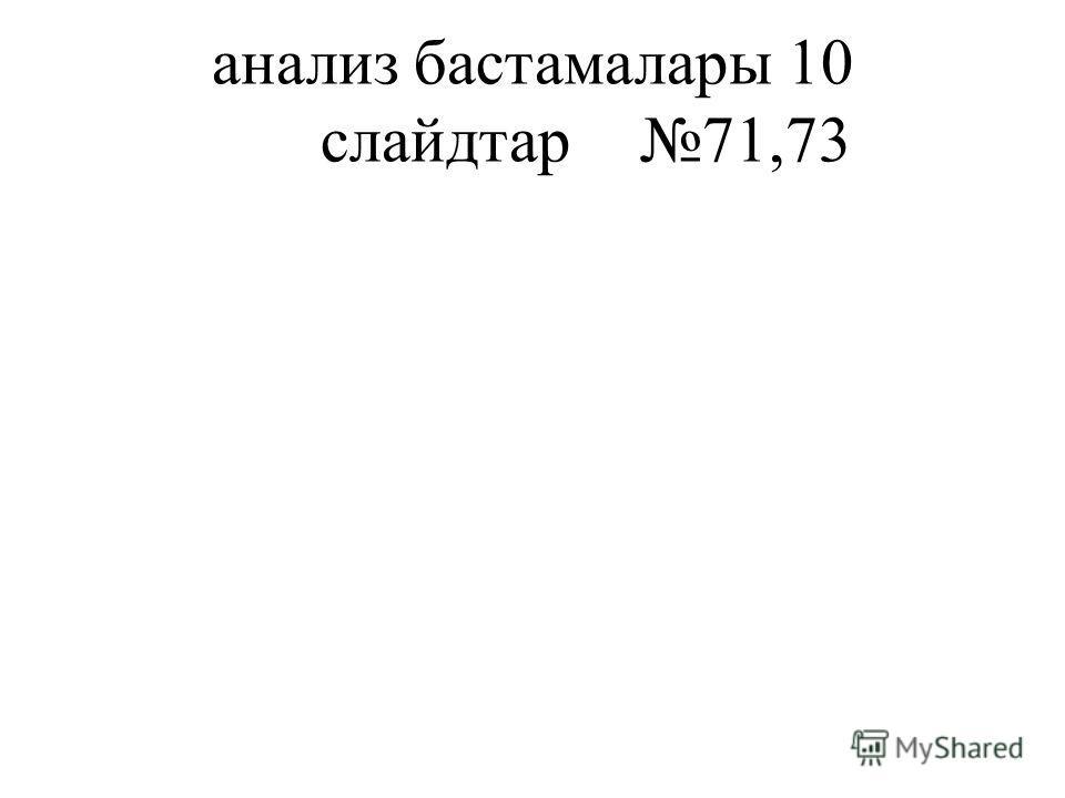 анализ бастамалары 10 слайдтар71,73