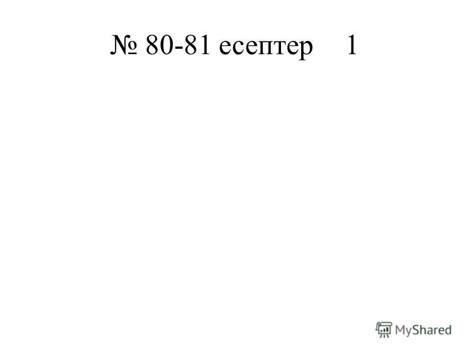 80-81 есептер1