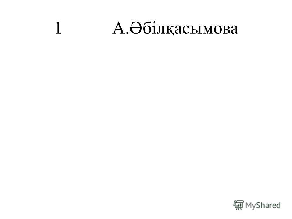 1А.Әбілқасымова