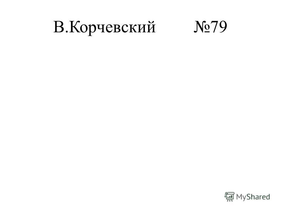 В.Корчевский79