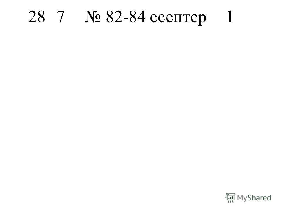 287 82-84 есептер1