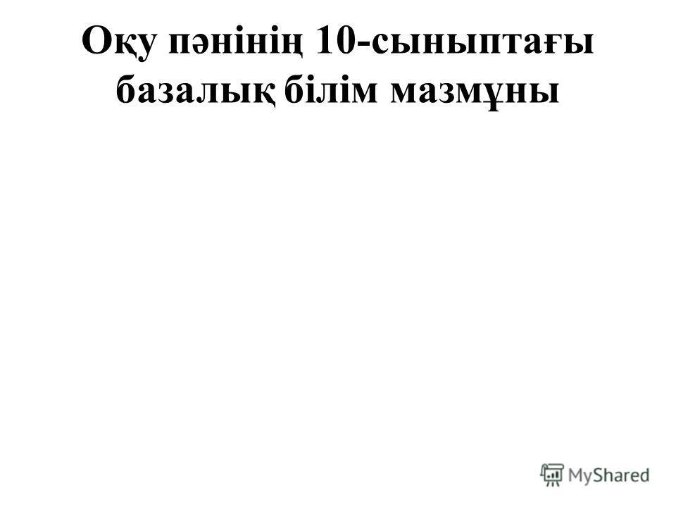 Оқу пəнінің 10-сыныптағы базалық білім мазмұны