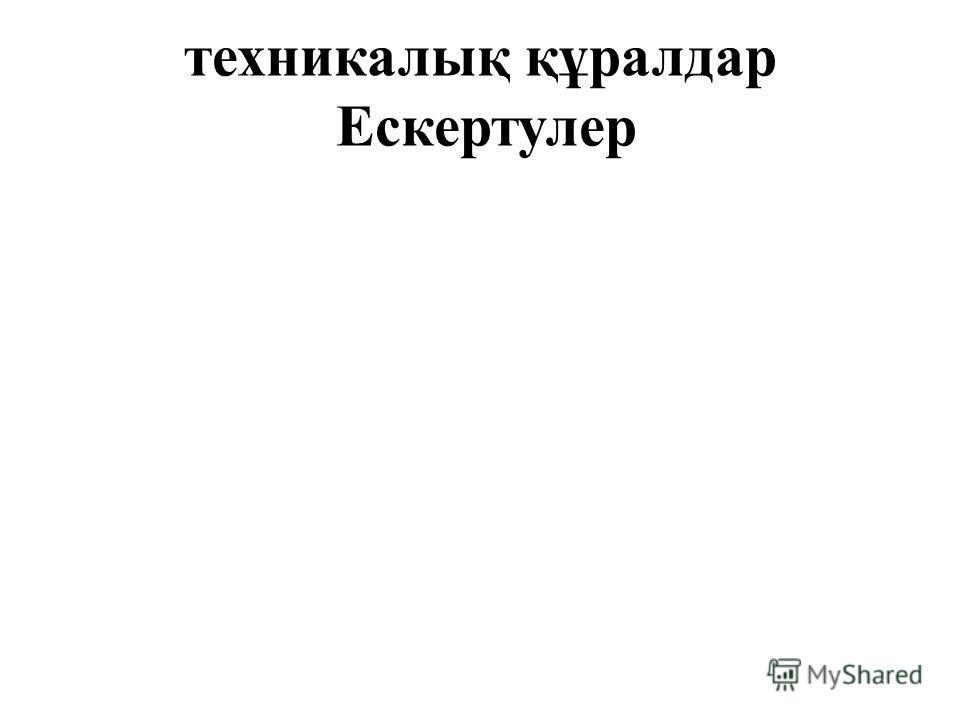 техникалық құралдар Ескертулер