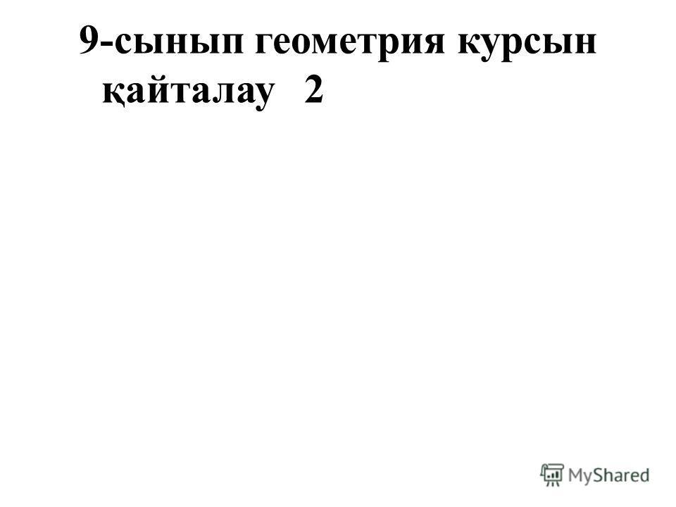 9-сынып геометрия курсын қайталау2