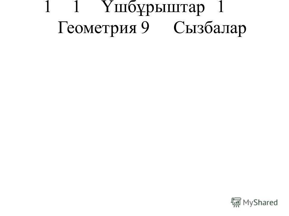 11Үшбұрыштар 1 Геометрия 9 Сызбалар
