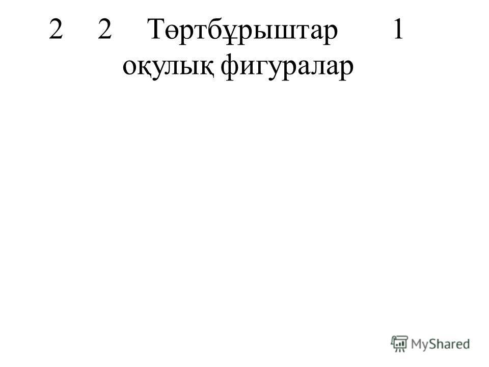 22Төртбұрыштар 1 оқулықфигуралар