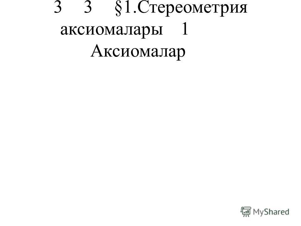 33§1.Стереометрия аксиомалары1 Аксиомалар