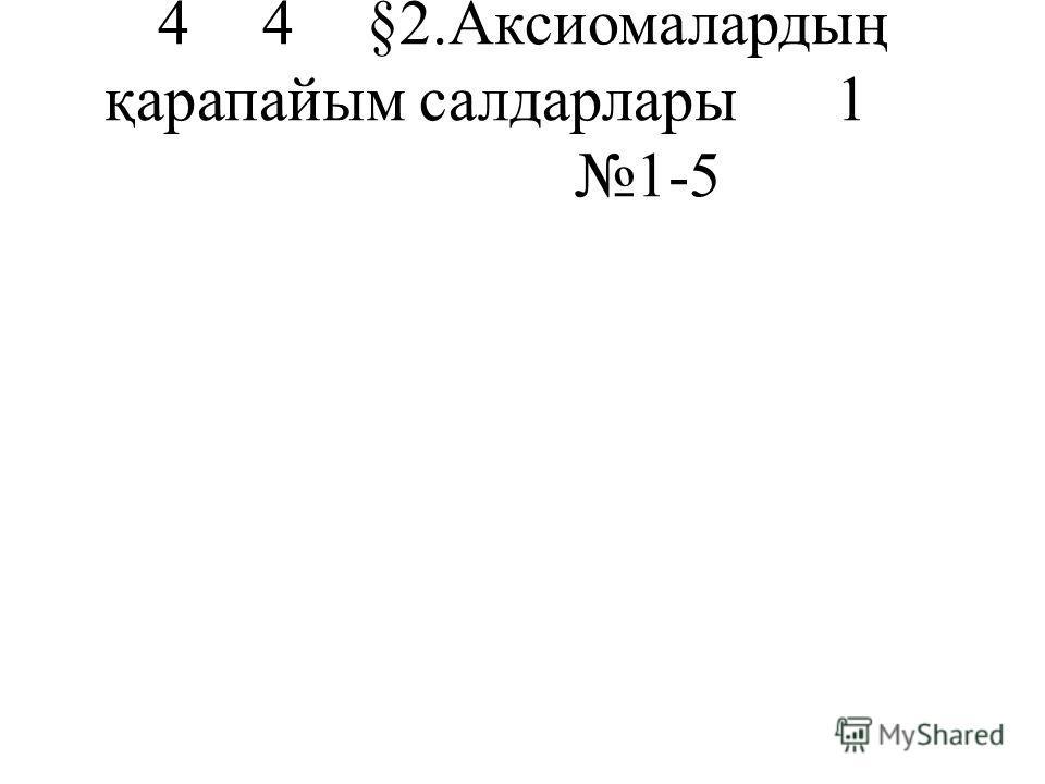 44§2.Аксиомалардың қарапайым салдарлары1 1-5