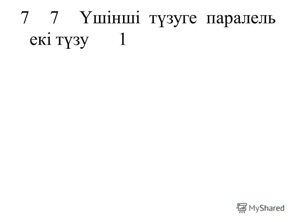 77Үшінші түзуге паралель екі түзу 1