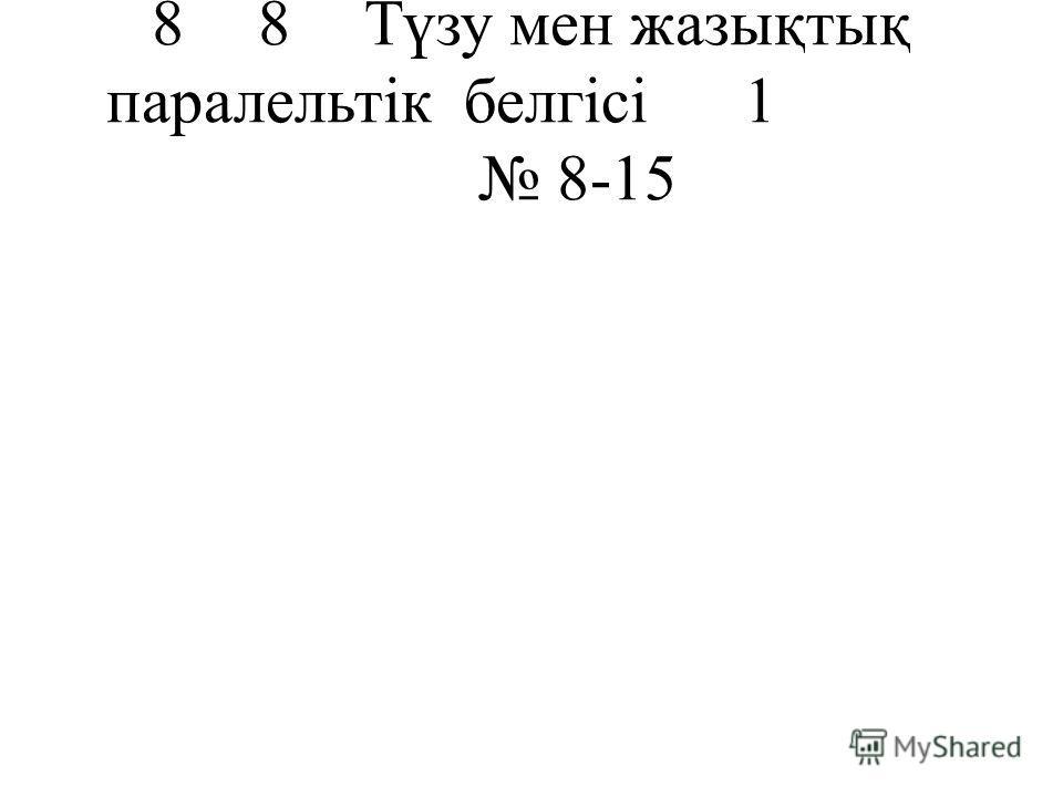 88Түзу мен жазықтық паралельтік белгісі1 8-15