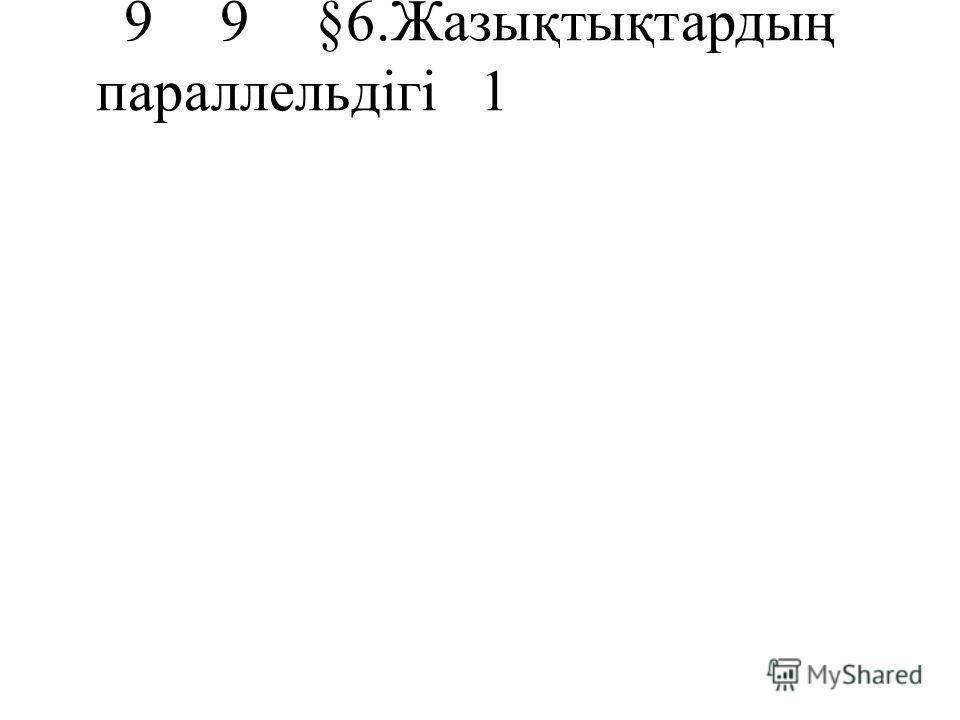 99§6.Жазықтықтардың параллельдігі1