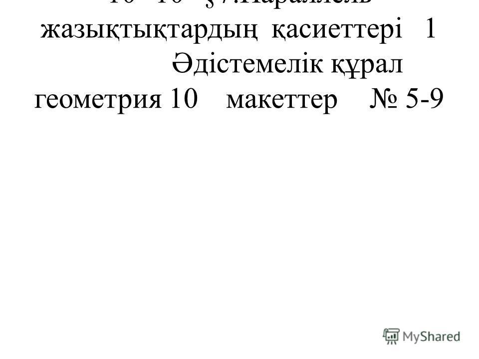 1010§7.Параллель жазықтықтардың қасиеттері1 Әдістемелік құрал геометрия 10макеттер 5-9